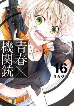 青春×機関銃 16巻-電子書籍