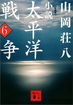 新装版 小説太平洋戦争 (6)-電子書籍