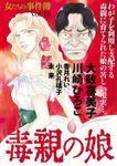 女たちの事件簿Vol.15~毒親の娘~ 1巻