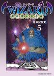 WIZARD/ウィザード -魔術師の助手編-第5巻