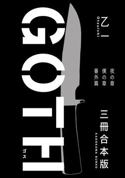 GOTH【3冊 合本版】 『夜の章』『僕の章』『番外篇』-電子書籍