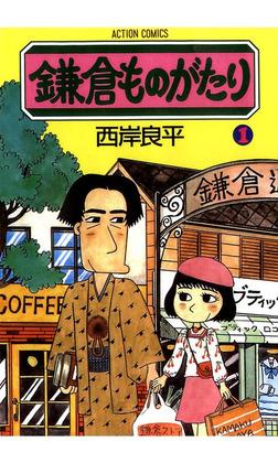鎌倉ものがたり / 1-電子書籍