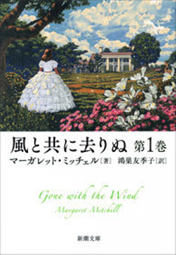 風と共に去りぬ 第1巻-電子書籍