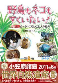 野鳥も、ネコもすくいたい! 小笠原のノラネコひっこし大作戦