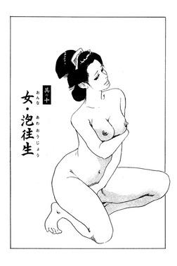 泡往生 (ケン月影傑作選1 話配信)-電子書籍