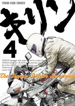 キリン The Happy Ridder Speedway / 4-電子書籍