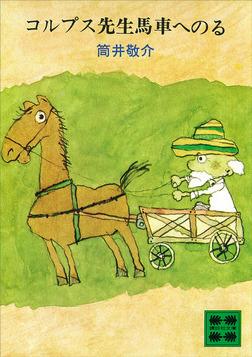 コルプス先生馬車へのる-電子書籍