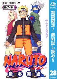NARUTO―ナルト― モノクロ版【期間限定無料】 28