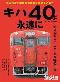 旅と鉄道 2020年増刊5月号 キハ40よ永遠に