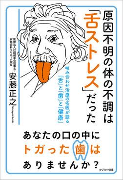 原因不明の体の不調は「舌ストレス」だった 咬み合わせ治療の名医が語る「舌」と「歯」と「健康」-電子書籍