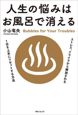 人生の悩みはお風呂で消える-電子書籍