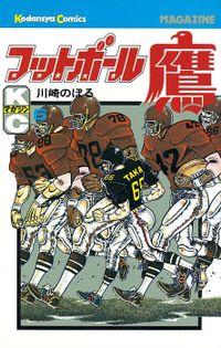 フットボール鷹(6)