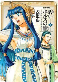 碧いホルスの瞳 -男装の女王の物語- 2