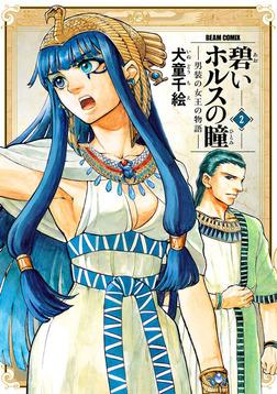 碧いホルスの瞳 -男装の女王の物語- 2-電子書籍