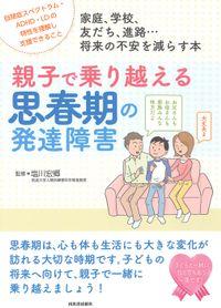 親子で乗り越える思春期の発達障害