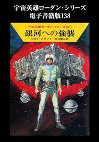 宇宙英雄ローダン・シリーズ 電子書籍版138 無限大のリスク