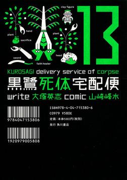 黒鷺死体宅配便(13)-電子書籍