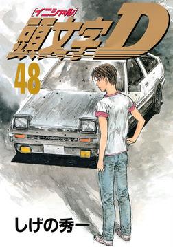 頭文字D(48)-電子書籍