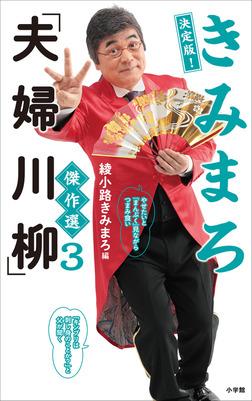 きみまろ「夫婦川柳」傑作選3 決定版!-電子書籍