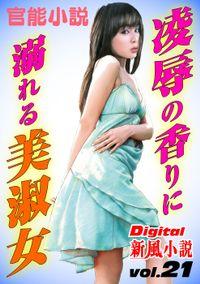 【官能小説】凌辱の香りに溺れる美淑女 ~Digital新風小説 vol.21~