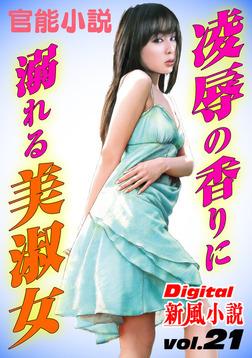 【官能小説】凌辱の香りに溺れる美淑女 ~Digital新風小説 vol.21~-電子書籍