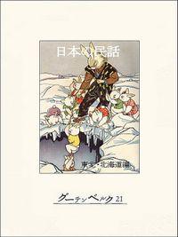 日本の民話(東北・北海道編)