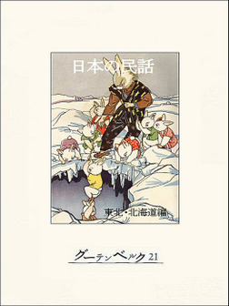 日本の民話(東北・北海道編)-電子書籍
