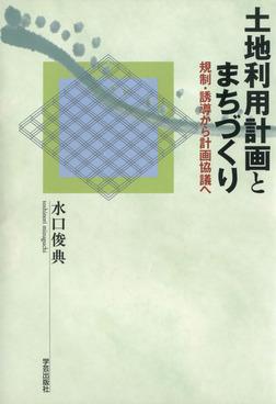 土地利用計画とまちづくり : 規制・誘導から計画協議へ-電子書籍