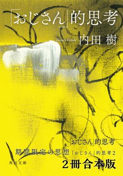 「おじさん」的思考【2冊 合本版】-電子書籍