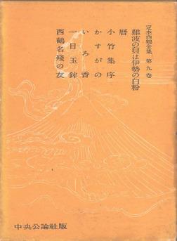定本西鶴全集〈第9巻〉-電子書籍