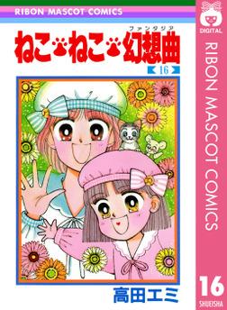 ねこ・ねこ・幻想曲 16-電子書籍