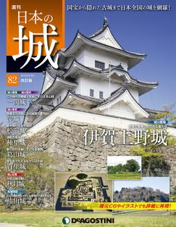 日本の城 改訂版 第82号-電子書籍