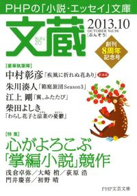 文蔵 2013.10