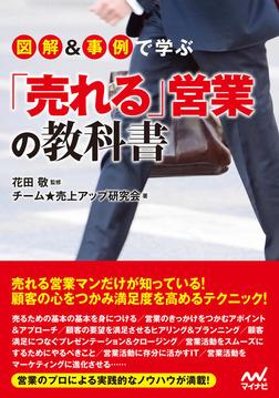 図解&事例で学ぶ「売れる」営業の教科書-電子書籍