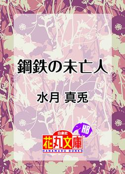 鋼鉄の未亡人-電子書籍