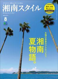 湘南スタイルmagazine 2018年8月号 第74号