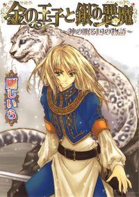 金の王子と銀の悪魔 -神の眠る国の物語2-
