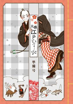 大盛江戸むすび 準備号 江戸風俗文化資料集-電子書籍