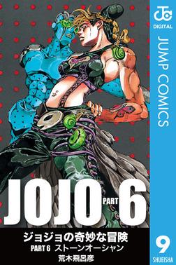 ジョジョの奇妙な冒険 第6部 モノクロ版 9-電子書籍