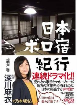 日本ボロ宿紀行-電子書籍