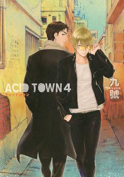 ACID TOWN (4)-電子書籍
