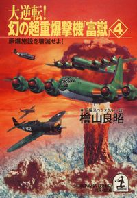 大逆転! 幻の超重爆撃機「富嶽」4~原爆施設を壊滅せよ!~