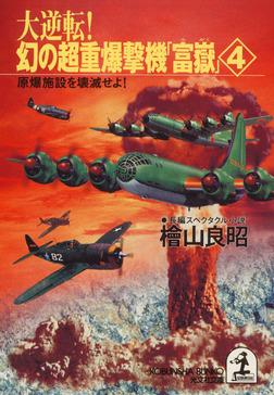 大逆転! 幻の超重爆撃機「富嶽」4~原爆施設を壊滅せよ!~-電子書籍