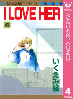 I LOVE HER 4-電子書籍