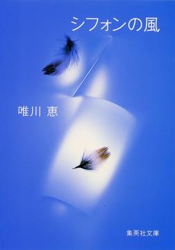 シフォンの風-電子書籍