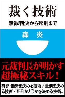裁く技術 無罪判決から死刑まで(小学館101新書)-電子書籍