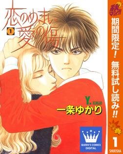 恋のめまい愛の傷【期間限定無料】 1-電子書籍