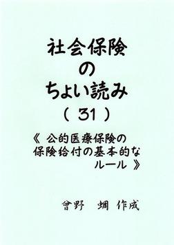 社会保険のちょい読み(31)~公的医療保険の保険給付の基本的なルール~-電子書籍