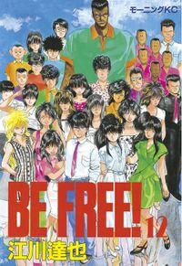 BE FREE!(12)