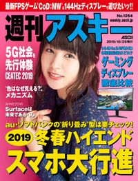 週刊アスキーNo.1254(2019年10月29日発行)